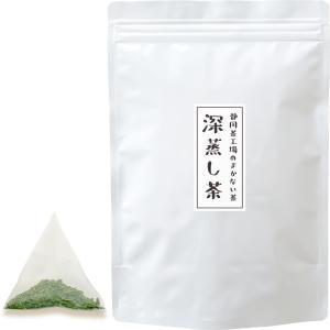 緑茶 ティーバッグ お徳用 深蒸し茶 5g×50個 静岡茶工場のまかない茶 セール 送料無料 ポイン...