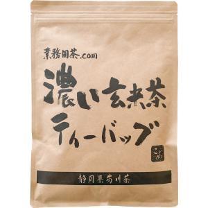 濃い玄米茶 ティーバッグ 5g×50個 静岡茶 お湯出し 水出し対応 まかない茶 (濃い玄米茶ティー...