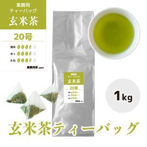日本茶ティーバッグです。爽やか茶葉に玄米を加え宇治産抹茶をタップリ絡めた業務用玄米茶ティーバックです...