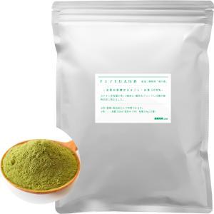 オープン記念セール お茶 粉末緑茶 200g 静岡菊川茶 一番摘み茶使用 送料無料