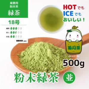 粉末緑茶 500g 粉末茶 静岡茶 業務用 粉末緑茶18号(並)