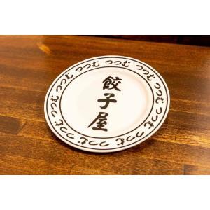 酒場の器 三重県伊勢市 餃子屋つつむ オリジナル丸皿 19cm|gyoza-tutumu