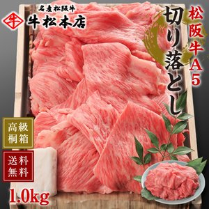 松阪牛 A5 切り落とし 1.0kg 桐箱 冷蔵 高級 松坂牛 肉 牛肉 食べ物 食品 内祝い お返...