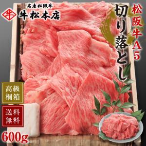 松阪牛 A5 切り落とし 600g ギフト 肉 贈答用 牛肉...