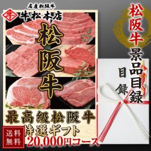 松阪牛 景品 目録 20,000円 コース 賞品 肉 景品セ...