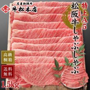 松阪牛 しゃぶしゃぶ 特上 A5 1.5kg 肉 牛肉 和牛 松坂牛 ギフト 内祝い お返し お中元...
