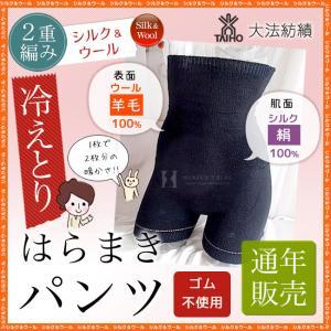 腹巻き パンツ 冷えとり 腹巻パンツ シルク&ウール 通年販売 腹巻 シルク 日本製 暖かい 保温 冷え性 大法紡績|h-blue