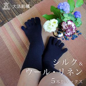 冷えとり靴下 シルク ほっとウォーキング シルク&ウール・リネン Mサイズ 通年販売 【ネコポス可 2点まで可】 あったか 保温 靴下 暖かい 冷え性 大法紡績|h-blue
