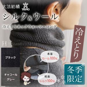 ネックウォーマー レディース メンズ シルク ネックウォーマー ロング シルク&ウール 冬期限定販売...