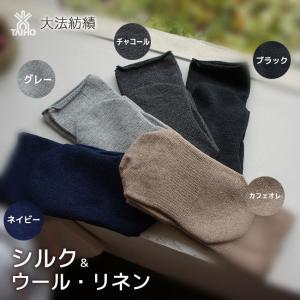 冷えとり靴下 シルク 先丸カバーソックス シルク&ウール・リネン 通年販売 【ネコポス可 2点まで可】 麻 保温 靴下 暖かい 冷え性 大法紡績|h-blue