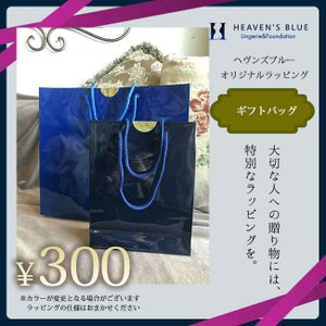 ヘヴンズブルー オリジナルラッピング(有料) ギフトバッグ|h-blue