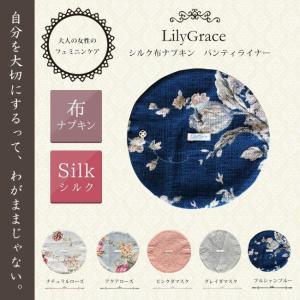 布ナプキン シルク ライナー おりものシート 約17cm シルク100% リリィグレイス 布ナプ おりもの 日本製 【ネコポス対応可】|h-blue