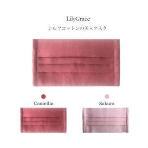 マスク 日本製 おしゃれ 洗える シルクコットンの美人マスク ピンク 無地 リリィグレイス 【ネコポス可】 敏感肌 美肌 絹 レディース シルク|h-blue