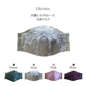 マスク 日本製 おしゃれ 洗える 内側シルクのレース立体マスク リリィグレイス 【ネコポス可】 秋冬 レディース 敏感肌 美肌 絹 シルク|h-blue