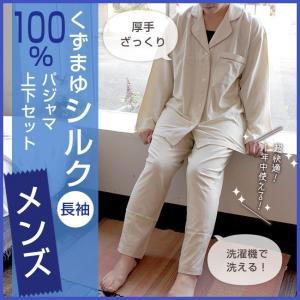 パジャマ メンズ 前開き 長袖 シルク 新・くずまゆシルクパジャマ 上下セット 男性用 シルク100% 絹 長袖 汗対策 ※返品交換対象外 h-blue