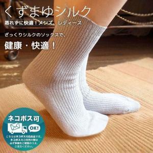 冷えとり靴下 シルク | くずまゆシルク ソックス 先丸 | あったか レディース メンズ  【ネコポス対応可】 ※ネコポスは2点まで同梱可|h-blue