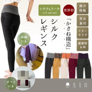 レギンス レディース シルク カサネガサネ. MOMOHIKI ももひき シルク&ウール 内側シルク100% 日本製 和装 大きいサイズ スパッツ ウール 保温 冷え性 冷えとり h-blue