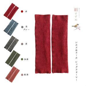 レッグウォーマー シルク 日本製 絹すずめ シルク&ウール 内側シルク100% 暖かい 冷え性 防寒 足首ウォーマー あったか 冷えとり|h-blue