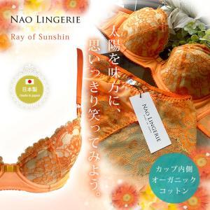 ブラジャー 脇高 脇肉 ナオランジェリー Ray of Sunshine 3/4カップブラ 日本製 カップ内側 オーガニックコットン 楽 軽い 40代 50代 h-blue