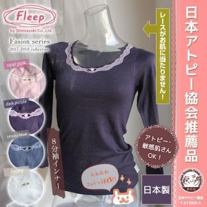 8分袖インナー Fleep ファッションシリーズ 2017A...