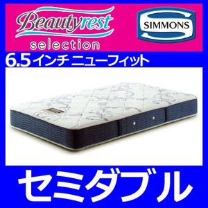 シモンズ 正規取扱店 SIMONS 6.5インチコイル ホテル NEW FIT  ■W120×L19...