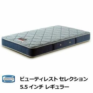 シモンズマットレス 5.5インチ レギュラー クイーンサイズ Qサイズ シモンズベッド