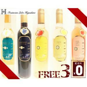 【 限定ワイン 父の日 ギフト セット お中元 】山形県産フルーツ100%のワイン 自由に選べる2本...