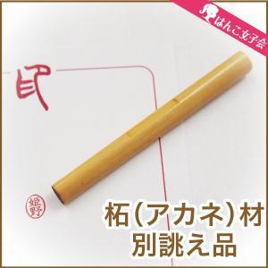 訂正印 柘(アカネ)材  朱肉で捺印タイプ