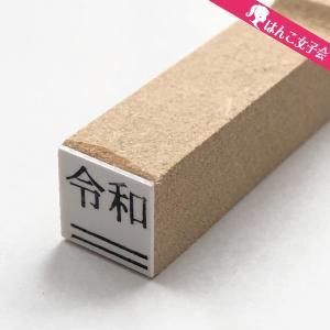 新元号『令和』に変更する消し棒付きゴム印。下に線のタイプ。 『平成』で印刷されている、伝票・封筒等の...