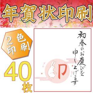 日本郵便発行のお年玉くじ付年賀はがきに印刷する2色刷りの年賀状印刷。 インクジェット紙を使用して、切...
