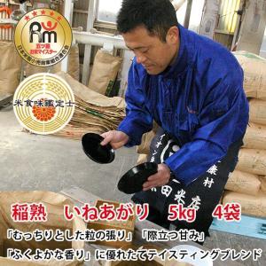 匠ブランディング米 稲熟 いねあがり5kg 4袋|h-kometen