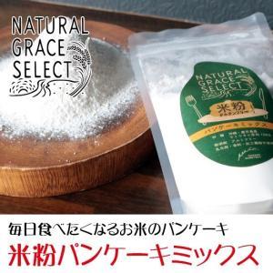 毎日食べたくなるお米のパンケーキ 米粉パンケーキミックス|h-kometen