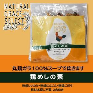比内地鶏 丸鶏ガラ100%のスープで炊く 鶏めしの素|h-kometen