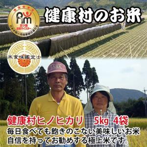 送料無料 健康村ヒノヒカリ 5kg 4袋|h-kometen