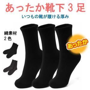 あったか靴下 暖かい レディース 靴下 黒 グレー 仕事用 厚手 クッション ソックス ビジネス ショート 3足 セット 22.5-26cmの画像