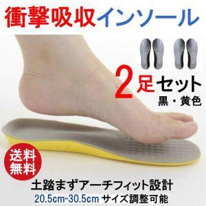 2足セット 衝撃吸収 インソール 靴 中敷き 疲れない メンズ レディース 土踏まず アーチフィット...
