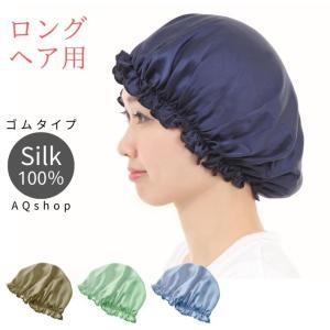■ナイトキャップ シルク 100% 就寝用 帽子 ロングヘア用 レディース ツヤ髪 保湿 寝癖防止 ...