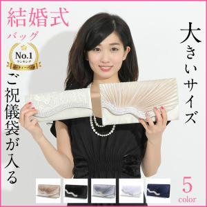 ■深さ15cm 大きめ パーティーバッグ 結婚式バッグ AQshop  【大きめサイズ】パーティバッ...