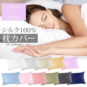 枕カバー シルク 43×63cm 19匁 両面 サテン シルク100% 洗える ファスナー式 まくら...