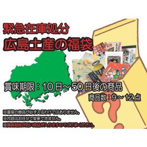 【緊急在庫処分セール】広島みやげ菓子食品などの詰め合わせ福袋【7,000円相当⇒4,980円、しかも 送料無料 】|h-miyage-tanimoto