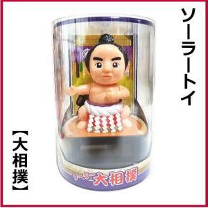 【特徴】 ソーラーパネルに光が当たるとお相撲さんの頭と体がゆらゆら動きます♪ソーラー電池を使用してい...