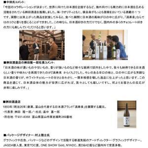 キットカット日本酒 満寿泉 ミニ9枚入り h-momo 03