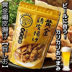 ■名称:鶏皮のからあげ  ■内容量:50g  ■賞味期限:製造より120日  ●通販と店舗では取り扱...