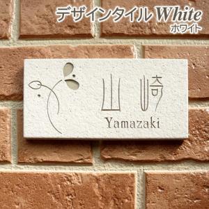 表札 戸建 おしゃれ タイル ホワイト 長方形 92×192 素彫りタイプ 素彫りタイプ