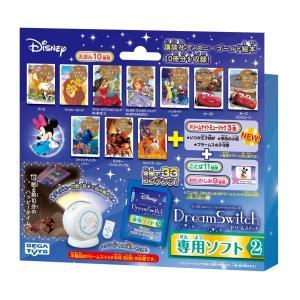 ディズニー ピクサーキャラクターズ  Dream Switch ドリームスイッチ 専用ソフト2