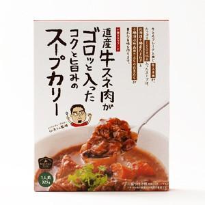 【十勝スロウフード】[道産牛スネ肉がゴロッと入ったコクと旨みのスープカリー]