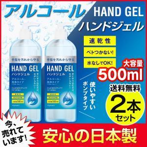 日本製アルコール消毒液 アルコールジェル アルコール消毒  アルコール ハンド!ル 薬用 ジェル 手 消毒ジェル 消毒 除菌アルコール 日本製 500ml|h1717store