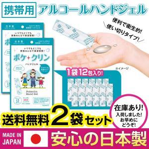 アルコールジェル 携帯用 日本製 アルコール ジェル アルコール消毒 携帯 除菌 ハンドジェル|h1717store