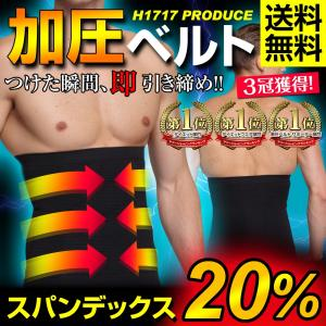 加圧ベルト 腹筋 お腹 加圧 腹巻 メンズ  腹巻き 腰痛 加圧シャツ|h1717store