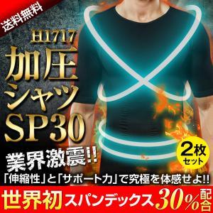 【 H1717 加圧シャツ 公式ページOPEN記念セール!】   「常識を覆す、加圧シャツを超えた、...